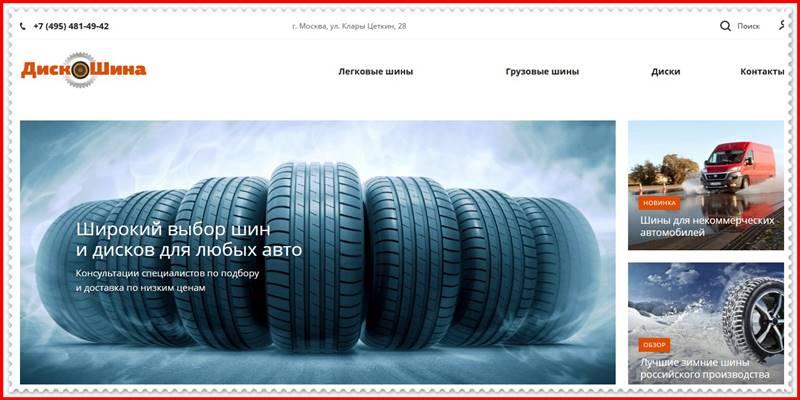 Мошеннический сайт disco-shina.ru – Отзывы о магазине, развод! Фальшивый магазин Дискошина
