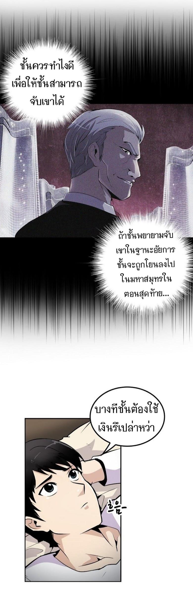 Again My Life - หน้า 31