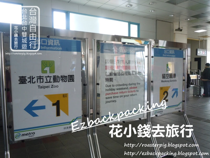 台北市區往來木栅動物園交通