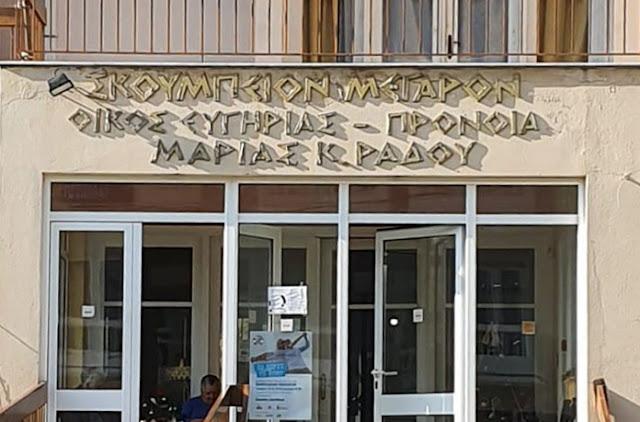 Συγκέντρωση τροφίμων και ειδών πρώτης ανάγκης για το Γηροκομείο Ναυπλίου
