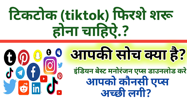 TikTok is back in India? Don't believe everything you receive on WhatsApp