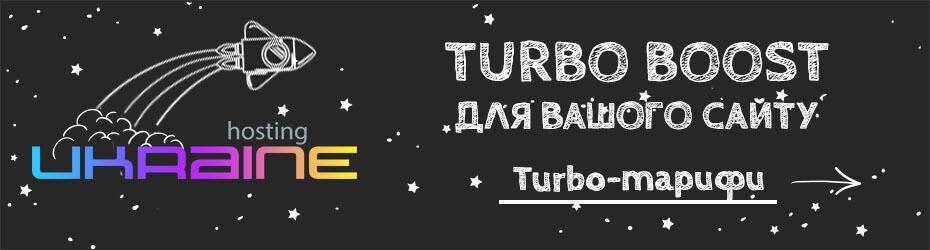 Хостинг та домен в Україні