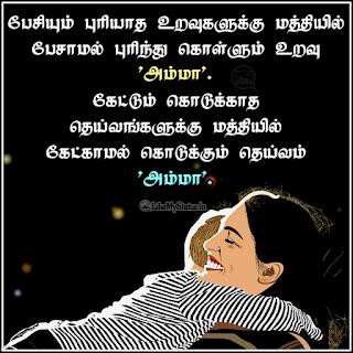 Tamil Amma status image