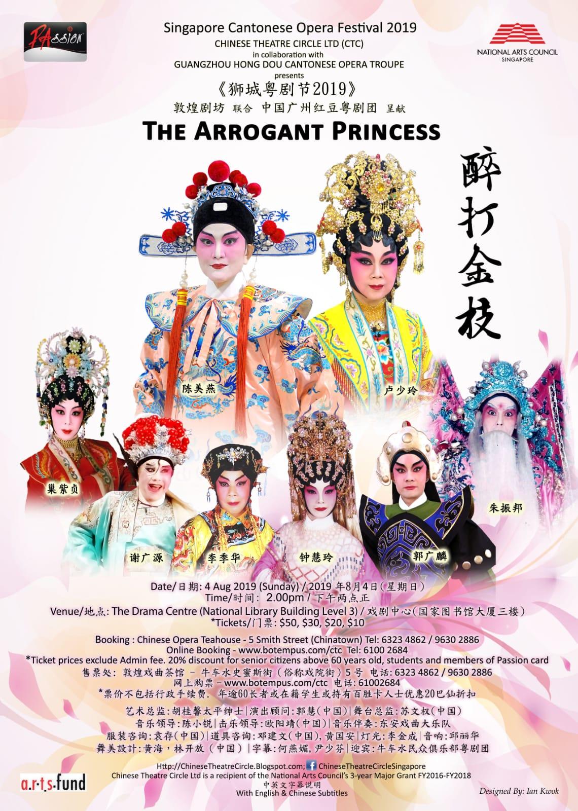 Chinese opera performances in Singapore