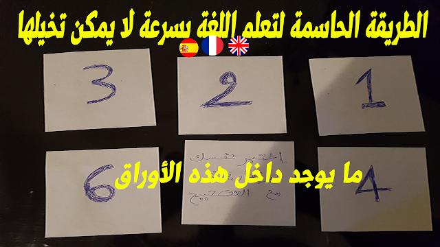 الطريقة الحاسمة والسحرية والفعالة لتعلم اللغة الفرنسية بسرعة لا يمكن تخيلها