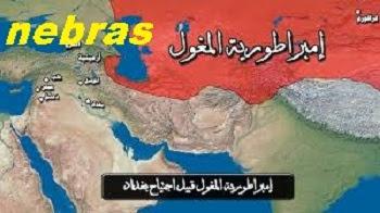 الغزو المغولي للعراق وبلاد الشام وفلسطين