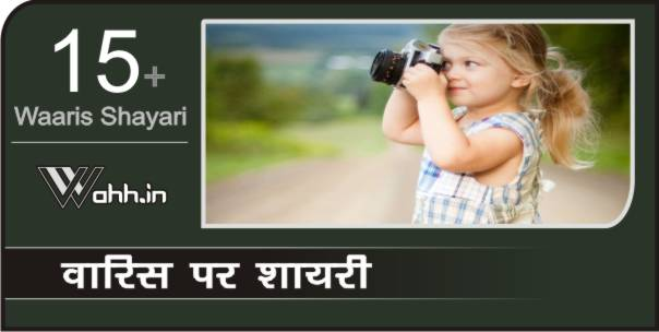 Waaris Shayari  2  Line