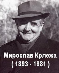 Мирослав Крлежа - КИША