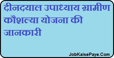 What is the benefit of Deendayal Upadhyaya Grameen Kaushalya Yojana