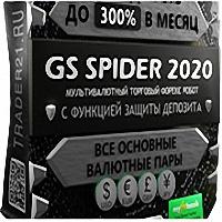 GS Spider 2020 - новый улучшенный форекс робот с доходностью до 300% в месяц!