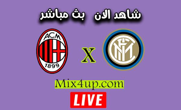 نتيجة مباراة انتر ميلان وميلان اليوم 17-10-2020 الدوري الايطالي