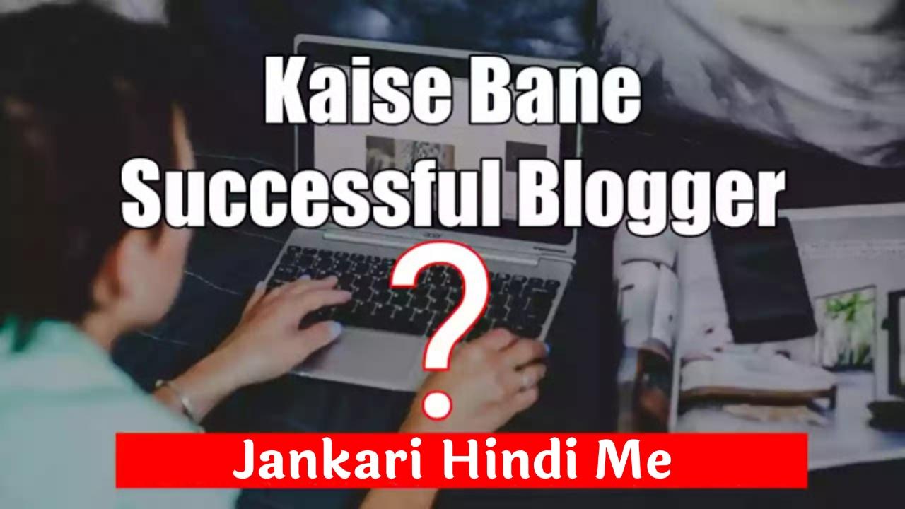 Successful Blogger कैसे बने