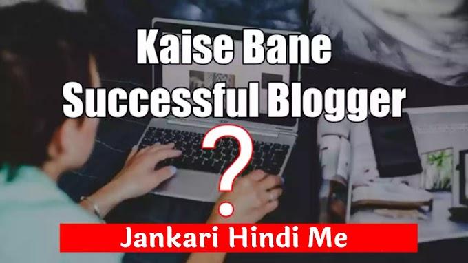 कम समय में एक Successful Blogger कैसे बने और पैसे कमाए
