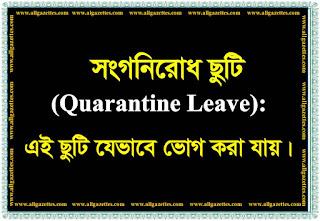 সংগনিরোধ ছুটি  ||  Quarantine Leave.