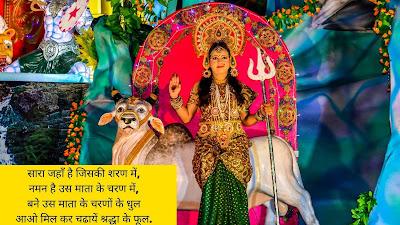 Navratri-Shayari-in-hindi-2021