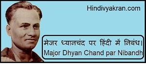 मेजर ध्यानचंद पर निबंध। Major Dhyan Chand par Nibandh