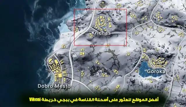 أفضل المواقع للعثور على أسلحة القناصة في ببجي خريطة Vikeni