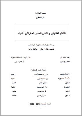 أطروحة دكتوراه: النظام القانوني والفني للمدار الجغرافي الثابت PDF