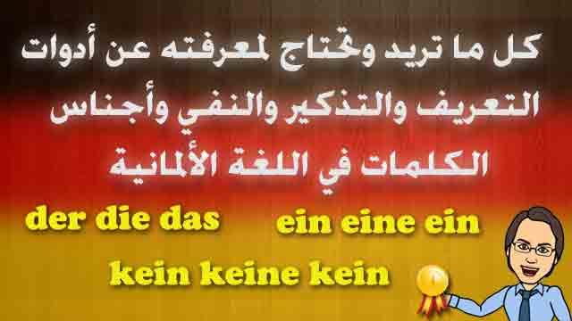 كل ما تحتاج لمعرفته عن أدوات التعريف والتنكير والنفي في اللغة الألمانية Bestimmter Artikel, Unbestimmter Artikel, Negativ