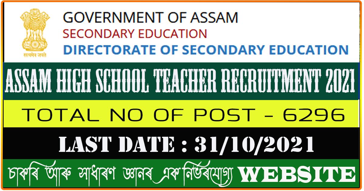 Assam High School Teacher Recruitment 2021 - Apply Online for 6296 Vacancy