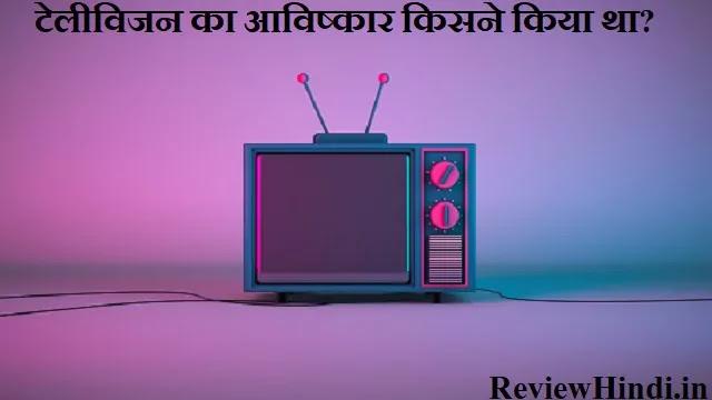 टेलीविजन का आविष्कार किसने किया था?
