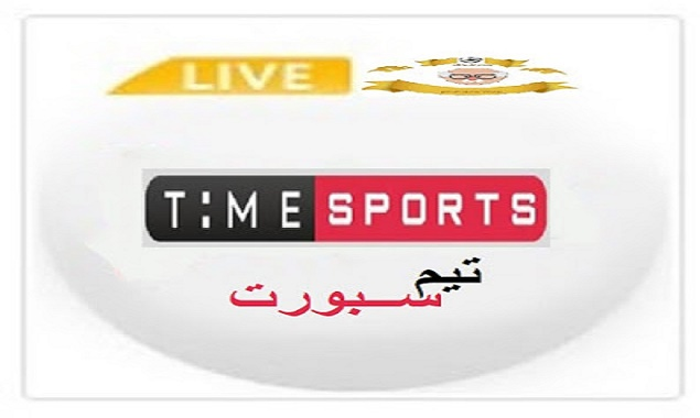 تايم سبورت|بث مباشر|Time Sport