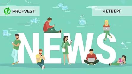 Новостной дайджест хайп-проектов за 08.04.21. BitStil закрыл крупную сделку