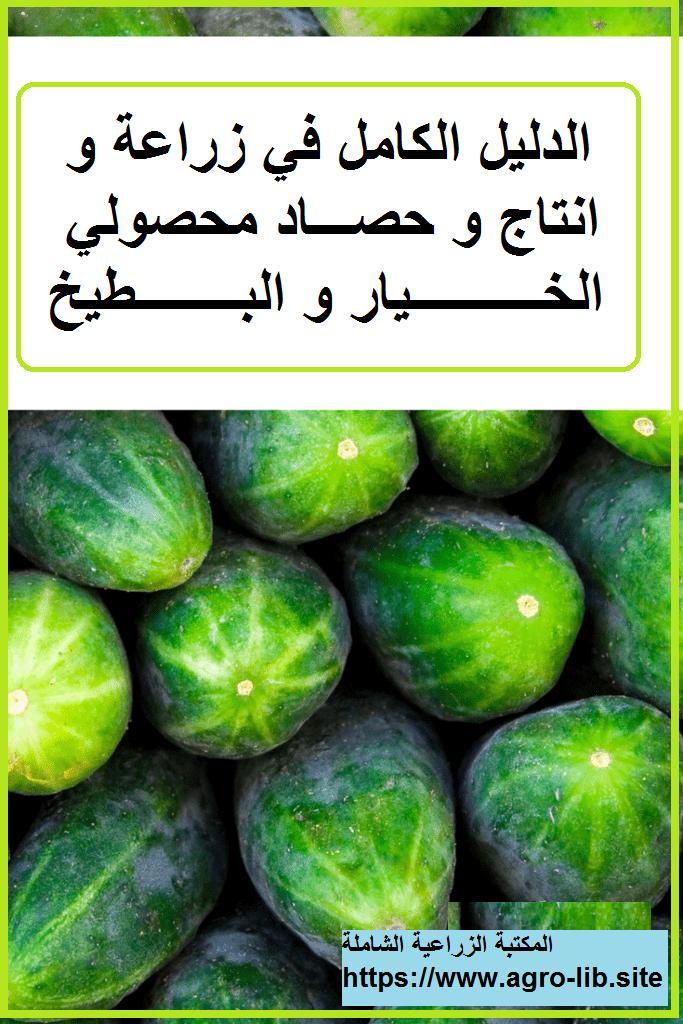 كتاب : الدليل الكامل في زراعة و انتاج و حصاد محصولي الخيار و البطيخ