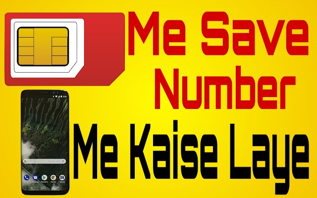 Sim Me Save Number Phone Me Kaise Laye 100% Working Method