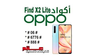 الأكواد المخفية في أوبو Oppo Find X2 Lite  ، كود اختبار هاتف اوبو Oppo Find X2 Lite ، كود فحص أوبو Oppo Find X2 Lite