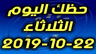 حظك اليوم الثلاثاء 22-10-2019 -Daily Horoscope