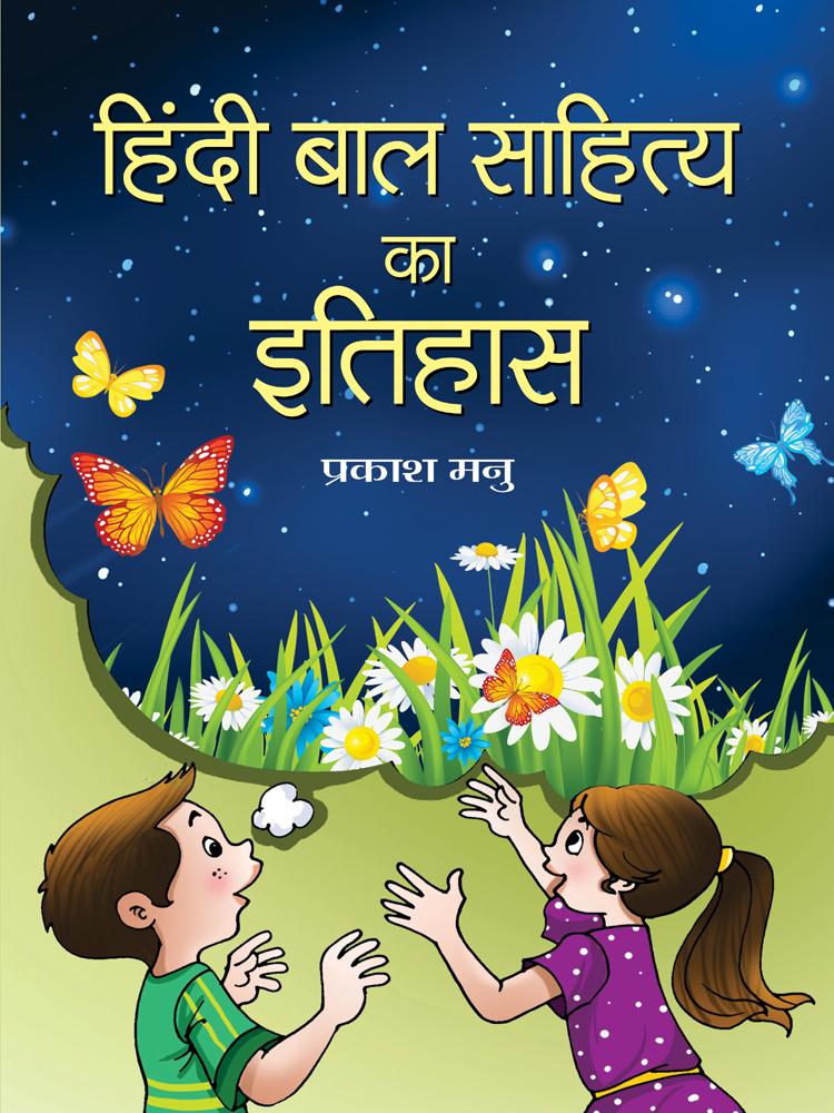 Hindi Bal Sahitya Ka Itihas - हिंदी बाल साहित्य का इतिहास