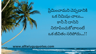 Telugu Love Quotes
