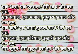 Happy valentine de Shayari for GF/BF