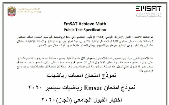 امتحان امسات رياضيات 2020