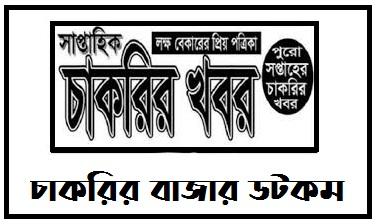 সাপ্তাহিক চাকরির খবর পত্রিকা ১০ জুন ২০২০ - Saptahik Chakrir Khobor Newspaper 10 July 2020