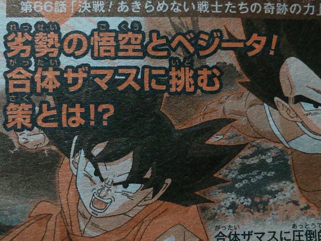 dragon ball super episode 66 preview leaks and spoilers