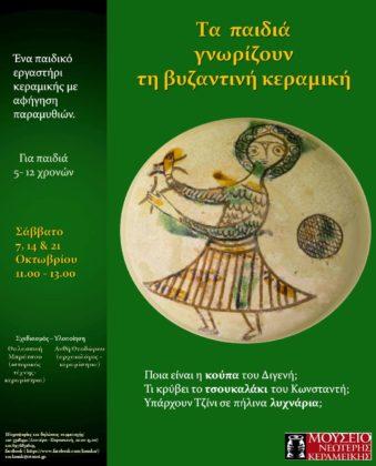 Τα παιδιά γνωρίζουν τη βυζαντινή κεραμική