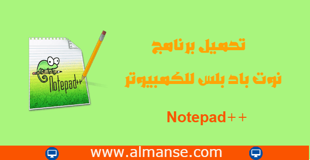Download Notepad plus