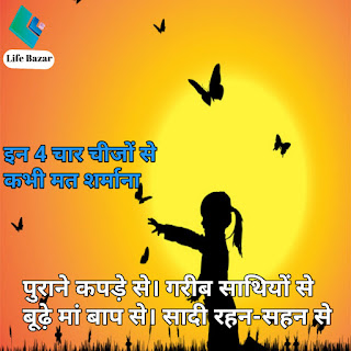 Motivational quotes for Success in life & images -Life bazar
