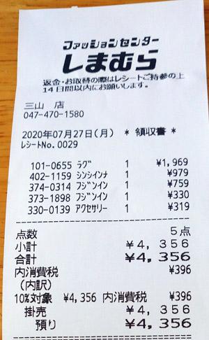 しまむら 三山店 2020/7/27 のレシート