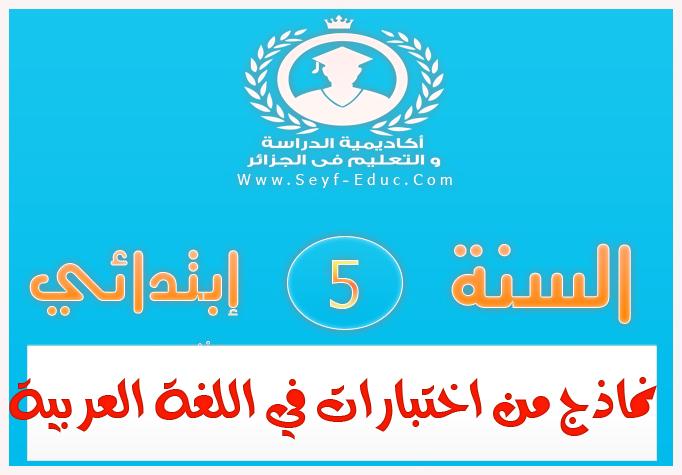 نماذج من إختبارات في اللغة العربية للسنة خامسة 5 إبتدائي