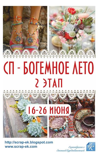 """СП """"Богемное лето"""". 2 этап Шебби-шик"""