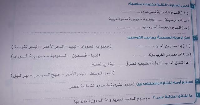 الصف الرابع الابتدائي | الحدود الجغرافية والسياسية لمصر | دراسات اجتماعية