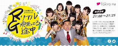 Shiritsu Ebisu Chuugaku: Real Ganbatteru Tochu Broadcast #1 - 26