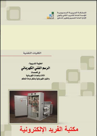 تحميل كتاب اساسيات الفيزياء لبوش pdf