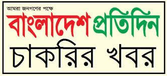 আজকের বাংলাদেশ প্রতিদিন পত্রিকা চাকরির খবর ১৭ ফেব্রুয়ারি ২০২১ - Today Bangladesh Protidin Potrika Job Circular 17 February 2021
