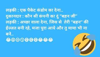 Funny Faadu Double meaning jokes for Whatsapp Jokes