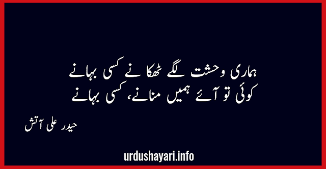 Hamari Wehshat Lagay Thikanay Kisi Bahanay Haider Ali Atish- 2 line image poetry in urdu