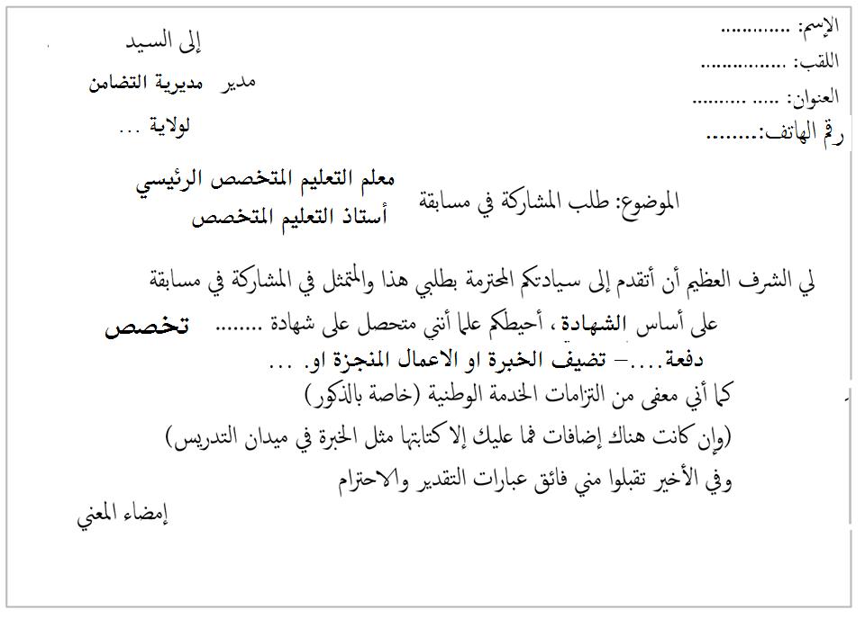 نموذج لكيفية كتابة طلب خطي للمشاركة في اي مسابقة توظيف مدونة حلمنا العربي